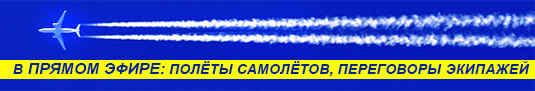 Banner nebo samoleti 535